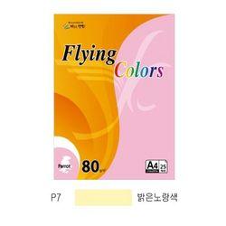 플라잉컬러 패럿(P07)(A4 80g 밝은노랑색 25매 팩)