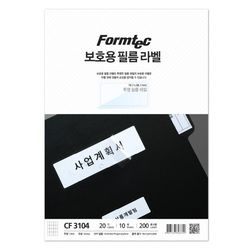 폼텍 보호필름20칸10매 CF-3104(10매 38.1x70.7mm)