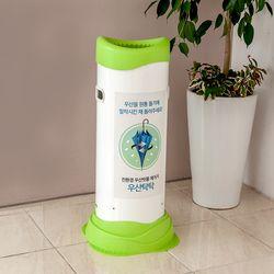 친환경 우산빗물제거기 우산털이 우산탁탁 1구 umbrella dryer