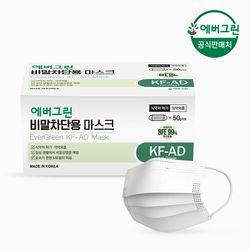에버그린 비말차단 KF-AD 화이트 대형 50매
