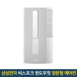 삼성 비스포크 창문형에어컨 AW05A5171GZA 그레이 T