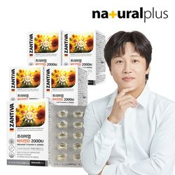 독일 잔티바 프리미엄 비타민D3 2000IU 60캡슐 5박스(10개월분)