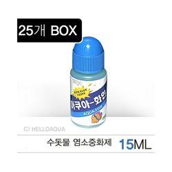 아쿠아 화인 수질안정제 15ml (25개입)-수돗물 염소제거