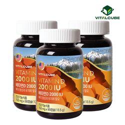 비타민D 2000IU 90캡슐x3개(9개월)
