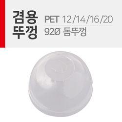 PET 92파이 돔리드 U타공 1봉(100개)