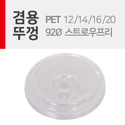 PET 92파이 스트로우프리 리드 마개형 1봉(100개)