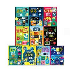 [어스본코리아] 초등학생이 알아야 할 100가지 시리즈 10권세트