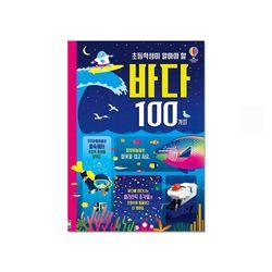 [어스본코리아] 초등학생이 알아야 할 바다 100가지