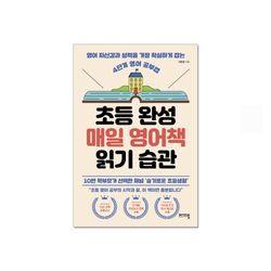 [비에이블] 초등 완성 매일 영어책 읽기 습관
