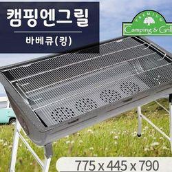 캠핑엔그릴(킹)