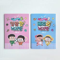 흔한남매 낙서장 2종 랜덤발송(핑크블루)