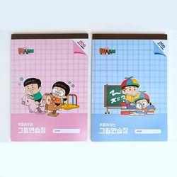 흔한남매 뜯어쓰는 그림연습장 2종 랜덤발송(핑크블루)