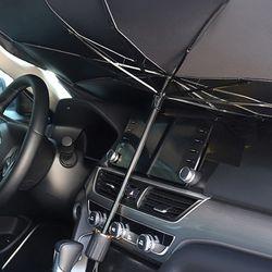 빠띠라인 대형 우산형 차량 햇빛가리개 폭135cm