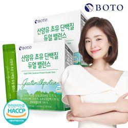 [특가/무료배송] 산양유 초유 단백질 듀얼 밸런스 분말 스틱 30포 2박스