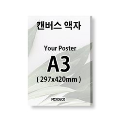 A3 무광 캔버스 액자 (출력포함)