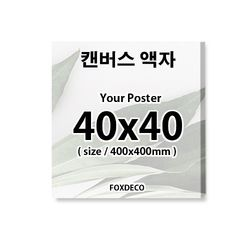40x40cm 무광 캔버스 액자 (출력포함)