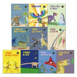 [봄이아트북스] 궁금해 공룡의 세계 10권 세트