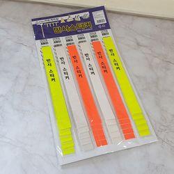 반사스티커 30개입 3x30cm(묶음판매)