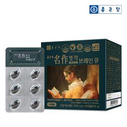 종근당 명작 브레인큐 60캡슐 1박스(1개월분) 두뇌건강