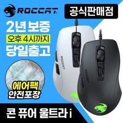 로캣 ROCCAT KONE PURE ULTRA i RGB 게이밍 마우스