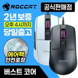 로캣 ROCCAT BURST CORE RGB 게이밍 마우스