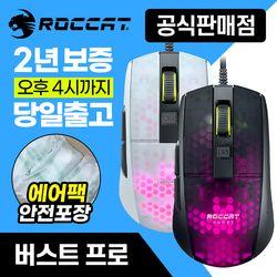 로캣 ROCCAT BURST PRO RGB 게이밍 마우스