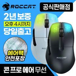로캣 ROCCAT KONE PRO AIR RGB 무선 게이밍 마우스