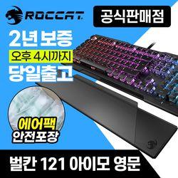 로캣 ROCCAT VULCAN 120 121 122 AIMO RGB 기계식 키보드 영문