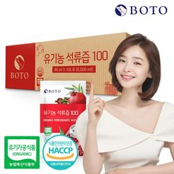[특가/무료배송] 유기농 석류즙 100 실속형 80ml 100포 1박스