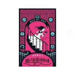 [북레시피] 에놀라 홈즈 시리즈 4 별난 분홍색 부채