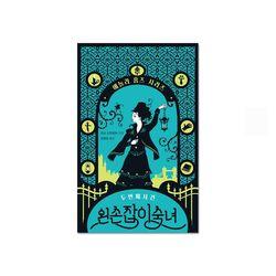 [북레시피] 에놀라 홈즈 시리즈 2 왼손잡이 숙녀