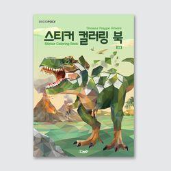 데코폴리 스티커 컬러링 북 : 공룡