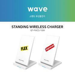 웨이브 스탠드 15W 듀얼 코일 핸드폰 고속 무선 충전기