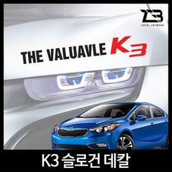벤볼릭 K3 슬로건 차량용스티커 자동차 데칼스티커