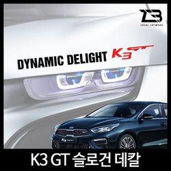 벤볼릭 K3 GT 슬로건 차량용스티커 자동차 데칼스티커
