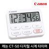 캐논 CT-50 디지털 시계 타이머 스톱워치