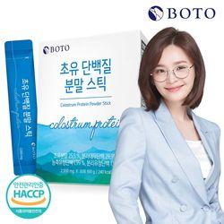 [특가/무료배송] 초유 단백질 분말 스틱 30포 1박스