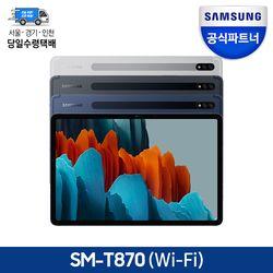 [서울/경기/인천 당일배송] 삼성 갤럭시탭 S7 11.0 WiFi 256GB SM-T870