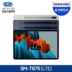 [서울/경기/인천 당일배송] 삼성 갤럭시탭 S7 11.0 LTE 128GB SM-T875