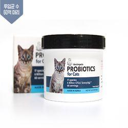 안심펫 식물성 고양이유산균(2개월분) 장건강