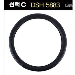 더쎈 프리미엄 핸들커버 C타입 DSH-5883 375mm공용