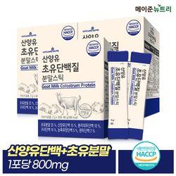 산양유 초유 단백질 분말 파우더 스틱 3박스 (90포)