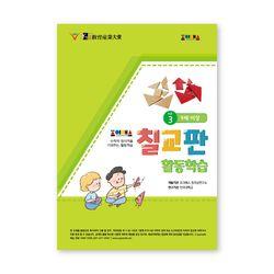조이매스 칠교판 활동학습 수준3 (워크북)