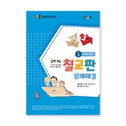 조이매스 칠교판 문제해결 수준3 워크북