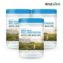 유러피언 산양유단백질 콜라겐 프로틴 분말 파우더 252g 3통