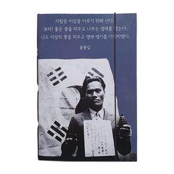 DIY북아트1014S 매헌 윤봉길 (수첩만들기 KIT)