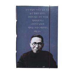 DIY북아트1014S 백범 김구 (수첩만들기 KIT)