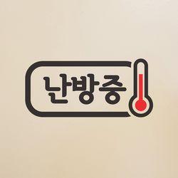 난방중 온도계 가게 매장 인테리어 스티커 small