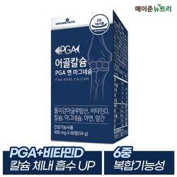 어골칼슘 PGA(폴리감마글루탐산) 앤 마그네슘 1병 (1개월분)