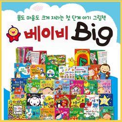[한국셰익스피어] 베이비 Big 전56종(본권50권+맘스북1권+CD5장)